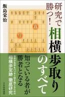【単行本】 飯島栄治 / 研究で勝つ!相横歩取りのすべて