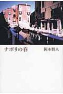 【単行本】 岡本勝人 / ナポリの春 送料無料