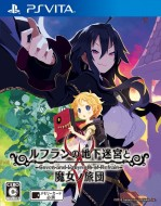 【GAME】 Game Soft (PlayStation Vita) / 【PS Vita】ルフランの地下迷宮と魔女ノ旅団 通常版 送料無料