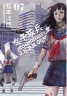 【コミック】 松本次郎 / 女子攻兵 7 バンチコミックス