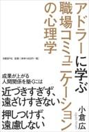 【単行本】 小倉広 / アドラーに学ぶ職場コミュニケーションの心理学