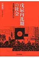 【単行本】 宮間純一 / 戊辰内乱期の社会 佐幕と勤王のあいだ 送料無料