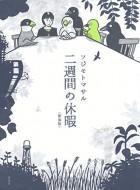 【単行本】 フジモトマサル / 二週間の休暇 新装版