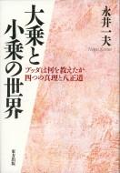 【単行本】 永井一夫 / 大乗と小乗の世界 ブッダは何を教えたか 四つの真理と八正道