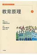 【単行本】 公益財団法人児童育成協会 / 教育原理 基本保育シリーズ