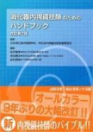 【単行本】 松井敏幸 / 消化器内視鏡技師のためのハンドブック 改訂第7版 送料無料