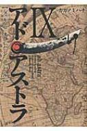 【コミック】 カガノミハチ / アド・アストラ -スキピオとハンニバル- 9 ヤングジャンプコミックス