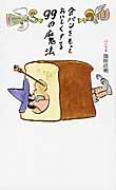 【単行本】 池田浩明 / 食パンをもっとおいしくする99の魔法
