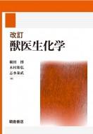 【単行本】 横田博 / 獣医生化学 送料無料