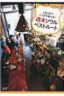 【ムック】 雑誌 / 2泊3日でここまで遊べる!週末ソウルベストルート タツミムック