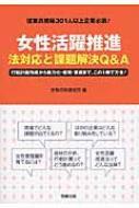 【単行本】 労務行政研究所 / 女性活躍推進法対応と課題解決q  &  A 労政時報選書 送料無料