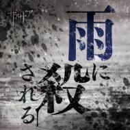 【CD】 ザアザア / 雨に殺される