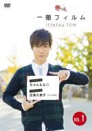 【DVD】 一徹フィルム VOL.1 送料無料