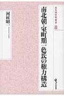 【単行本】 Books2 / 南北朝・室町期一色氏の権力構造 戎光祥研究叢書 送料無料