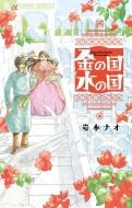 【コミック】 岩本ナオ イワモトナオ / 金の国 水の国 フラワーCアルファ スペシャル