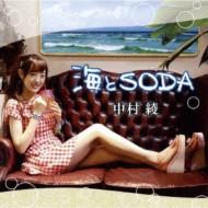 【CD Maxi】 中村綾 (J-pop) / 海とSODA