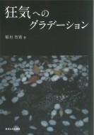 【単行本】 稲垣智則 / 狂気へのグラデーション 送料無料