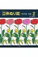 【単行本】 Numa (Book) / 立体ぬり絵3Dぬり絵  /  花編 2  大人のぬり絵シリーズ