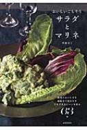【単行本】 市瀬悦子 / おいしいごちそう サラダとマリネ