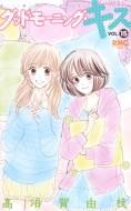 【コミック】 高須賀由枝 タカスカユエ / グッドモーニング・キス 15 りぼんマスコットコミックス