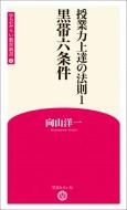 【新書】 向山洋一 / 授業力上達の法則 1 黒帯六条件 学芸みらい教育新書