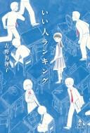 【単行本】 吉野万理子 / いい人ランキング