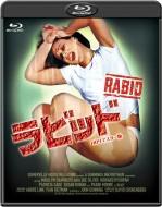 【Blu-ray】 ラビッド -HDリマスター版- 送料無料