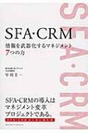 【単行本】 早川圭一 / SFA・CRM 情報を武器化するマネジメント7つの力