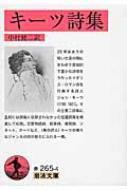 【文庫】 ジョン・キーツ / キーツ詩集 岩波文庫