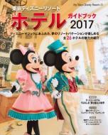 【ムック】 Disney FAN編集部 / 東京ディズニーリゾート ホテルガイドブック 2017 My Tokyo Disney Resort
