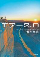【文庫】 榎本憲男 / エアー2.0 小学館文庫