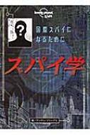 【単行本】 アンディ・ブリッグス / スパイ学 国際スパイになるために lonely planet kids 送料無料