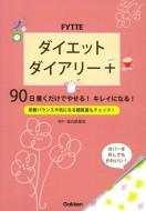 【単行本】 金丸絵里加 / FYTTEダイエットダイアリー+ 90日書くだけでやせる!キレイになる!