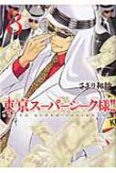【コミック】 さぎり和紗 / 東京スーパーシーク様!! 8 ミッシィコミックス Next Comics F