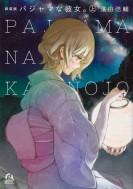 【コミック】 濱田浩輔 / 新装版 パジャマな彼女。 上 アフタヌーンKC