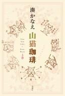 【単行本】 湊かなえ ミナトカナエ / 山猫珈琲 上巻