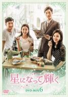 【DVD】 星になって輝く DVD-BOX6 送料無料