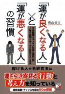【単行本】 横山信治 / 「運が良くなる人」と「運が悪くなる人」の習慣 アスカビジネス