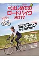 【ムック】 雑誌 / 超はじめてのロードバイク2017(仮) タツミムック