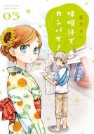 【コミック】 笹乃さい / 味噌汁でカンパイ! 3 ゲッサン少年サンデーコミックス
