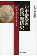 【単行本】 久保田裕次 / 対中借款の政治経済史 「開発」から二十一カ条要求へ 送料無料