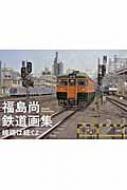 【単行本】 福島尚 / 福島尚鉄道画集 線路は続くよ