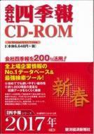【ムック】 書籍 / 会社四季報CD-ROM 2017年1集 新春号 送料無料