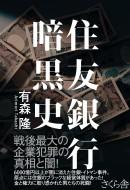 【単行本】 有森隆 / 住友銀行暗黒史