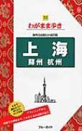 【全集・双書】 ブルーガイド編集部 / 上海 蘇州 杭州 ブルーガイド
