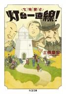 【文庫】 土橋章宏 / 文明開化 灯台一直線! ちくま文庫