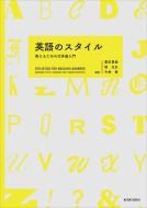 【単行本】 豊田昌倫 / 英語のスタイル 教えるための文体論入門 送料無料