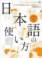 【ムック】 雑誌 / 別冊Discover Japan CULTURE 日本語の使い方 エイムック