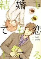 【コミック】 白虎 (Comic) / 結婚しても恋してる 3 MFコミックス ジーンピクシブシリーズ