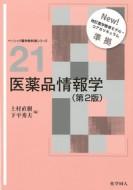 【全集・双書】 化学同人 / 医薬品情報学 ベーシック薬学教科書シリーズ 送料無料